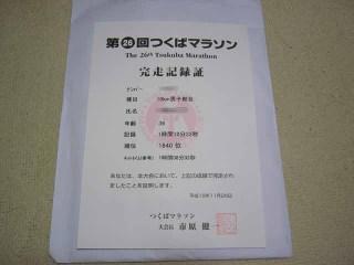 20061126_tsukuba