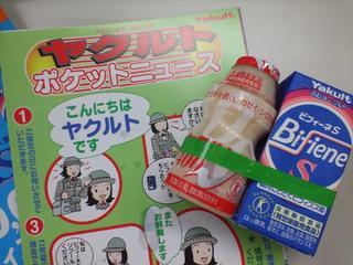 20070907_yakuruto