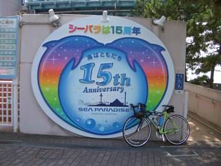 20080809_hakkeijima