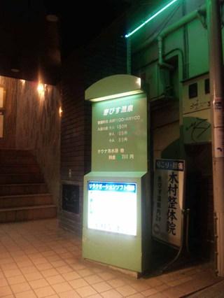 20090922_nakanohito