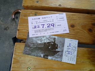 20100729_ticket