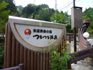 20100829_tsurutsuru