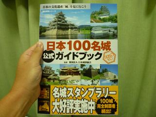 20100921_guidebook