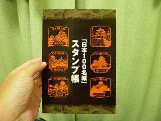 20100921_stampbook