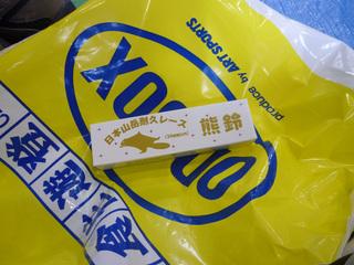 20101010_kumasuzu