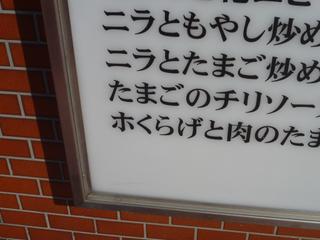 20110924_ho