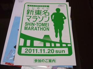 20111104_shintoumei