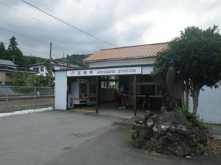 20120804_ashigara_sta