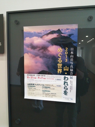 20130901_poster